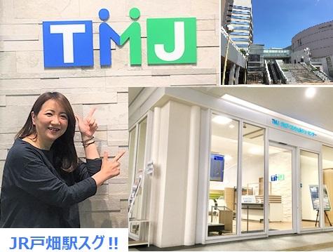 JR戸畑駅直結 フルタイムで高収入受信