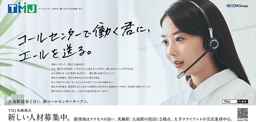札幌エリアでの広告掲載のお知らせ