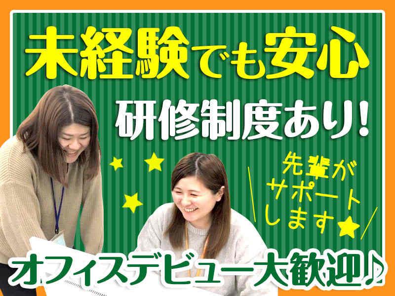 土日休み 未経験OK 栄駅スグの中部電力事務STAFF
