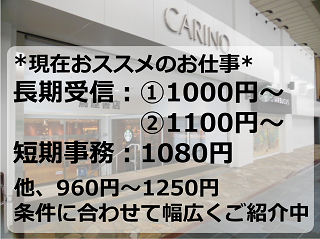 熊本の各種オフィスワークをご紹介中!
